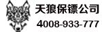 贵阳远德天狼国际保镖公司